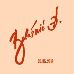 Djole-LJ-webshop